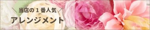 花のアトリエ大川のアレンジメントのバナー
