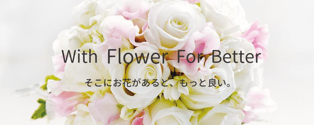 花のアトリエ OnlineSHOP