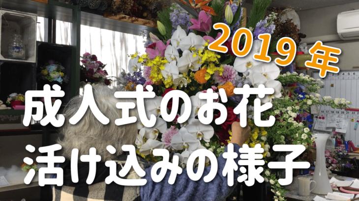 2019年の成人式のお花とお礼