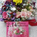 バレンタインデーのお花とお知らせ(2019年2月14日)