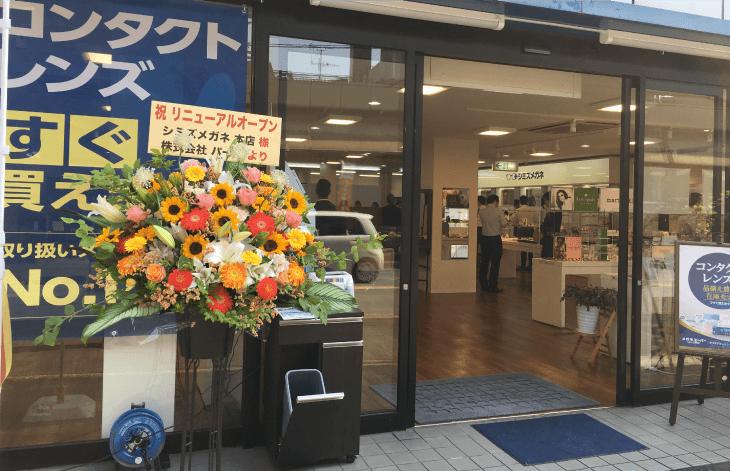 シミズメガネさんの開店花
