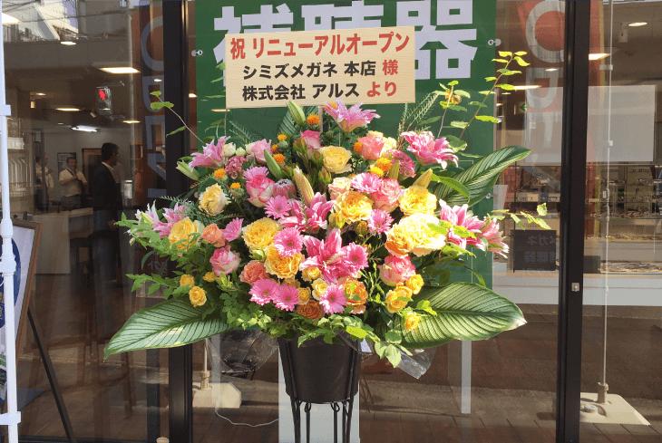 シミズメガネさんのスタンド花