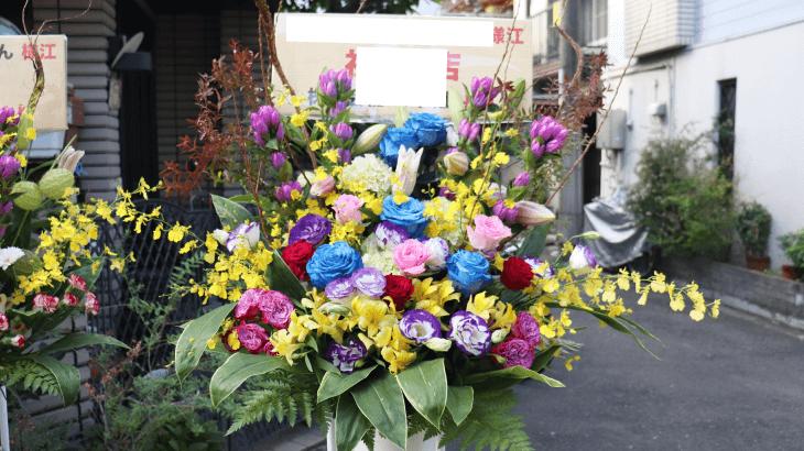 花のアトリエ大川の開店のスタンド花