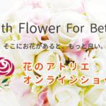 花のアトリエ大川のオンラインショップ