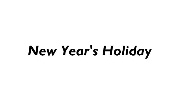 年末年始について