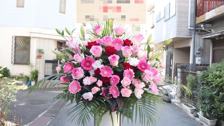東大阪市文化創造会館へのスタンド花