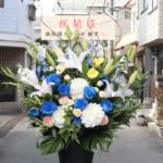 鉄板焼きオープン祝いのお花