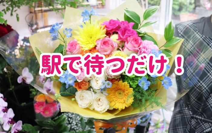 小阪駅、八戸ノ里駅、若江岩田駅などへの配達