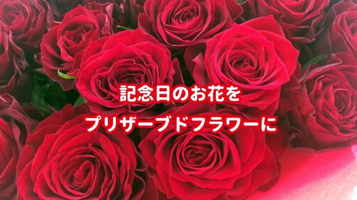 お花をプリザーブドフラワーに
