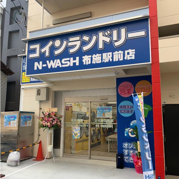 N-WASH布施駅前店