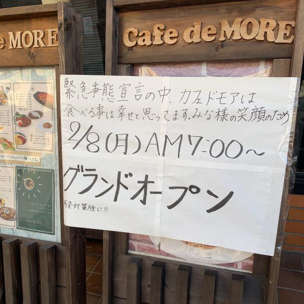 カフェ・ド・モア